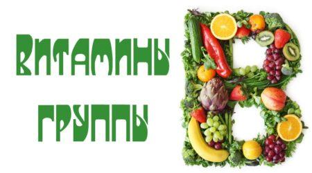 Vitaminy_gruppy_B_Витамины группы В