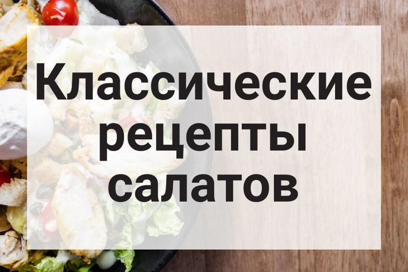Классические рецепты салатов