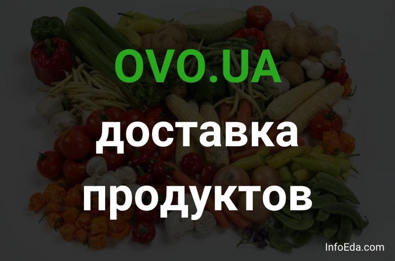 OVO UA доставка продуктов